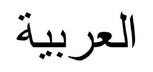 arabichello